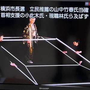 横浜市長選挙、立憲民主党推薦の山中竹春候補が当選確実