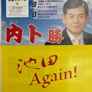 池田市長選挙がスタート!