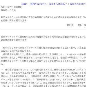 名古屋市の河村たかし市長が感染!