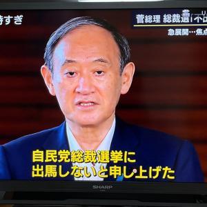 菅総理が退陣へ