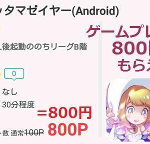 ゲーム好きな方 プレイして800円ももらえます   【モッピー】