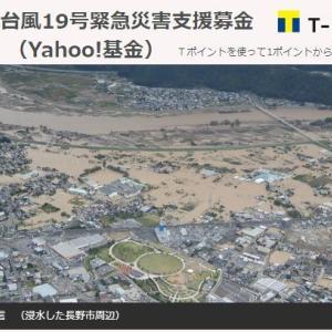 気持ちですがお役に立つことを願って… 期間限定TポイントでもOK:台風19号緊急災害支援募金 (Yahoo!基金)