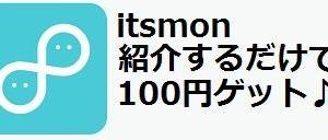 100円一緒にもういましょ♪:イツモン ブログ、インスタで紹介するだけ