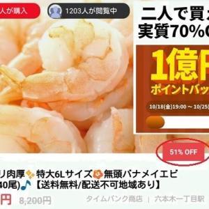 2人で購入すれば実質70%還元:タイムバンク「1億円ポイントバック祭」