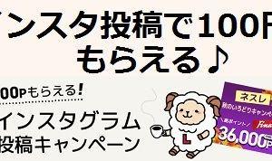今日まで100円もらえる:インスタ投稿するだけ 【ライフメディア】