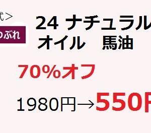 70%以上オフ:1980円→550円 24 ナチュラルモイストオイル馬油