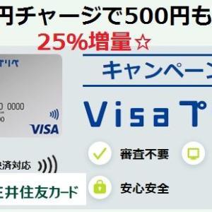 審査不要で25%増量:2000円チャージで500円もらえる Visaプリペ申込