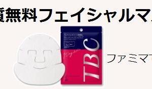 実質無料のフェイシャルマスク:ファミマで購入  【テンタメ】