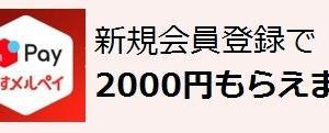 もれなく2000円プレゼント:メルペイ新規会員登録「すすメルペイ」キャンペーン