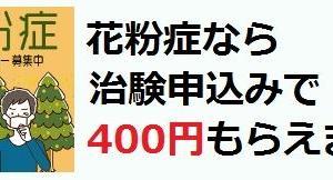 申込で400円ゲット:花粉症なら応募可能 【ライフメディア】