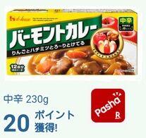20円還元:バーモントカレー 【Rakuten Pasha 】