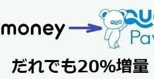 だれでも20%増量:ドットマネー→クオカードペイ
