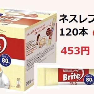 60%オフ 1本3円 :ネスレブライト120本  【アマゾン】