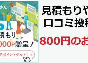 800円ゲット:クルマの見積りやクチコミ投稿  【i2iポイント 】