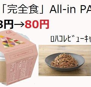 648円→80円:日清「完全食」All-in PASTA  【ロハコレビューキャンペーン】