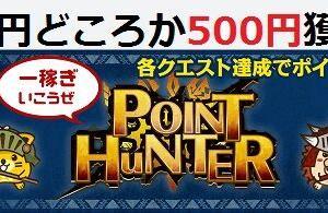 200円どころか500円獲得できた今月のポイントハンター  【ポイントインカム】