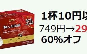 60%オフ 1杯10円以下:UCCドリップコーヒー 299円   【アマゾン】