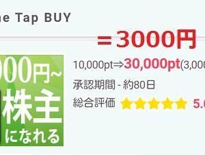 一発で3000円ゲット:口座開設するだけ  【ポイントインカム】