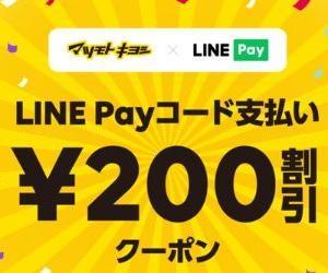 マツモトキヨシ200円割引クーポン:本日から使えます  【LINE Pay】