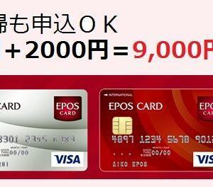 7,000円+2000円一発ゲット:専業主婦も申込OK 【ECナビ】