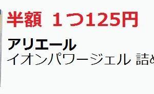 半額 アリエール詰め替え ひとつ125円   【アマゾン だれでも買えます】