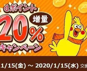 20%増量:dポイント まずは10000円をポイント交換しました