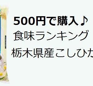 新米こしひかり5キロを500円で購入  【ワラウ】
