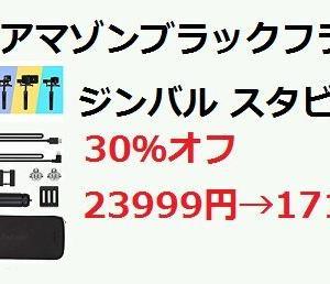 急げ 30%オフ:ジンバル スタビライザー 23999円→17199円  【アマゾンブラックフライデー】