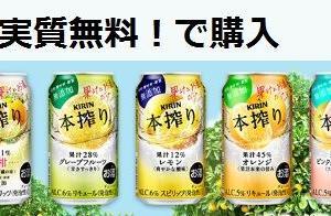 実質無料:キリン本搾り     【ポイントインカム×テンタメ】