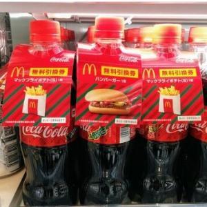 マクドナルド無料券:ハンバーガー/マックフライポテト