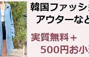 実質無料+500円ほどのお小遣いでカーディガン購入  【Get Moneyの日】