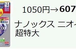 1050円→607円:ナノックス ニオイ専用 超特大  【アマゾンサイバーマンデー特選タイムセール】