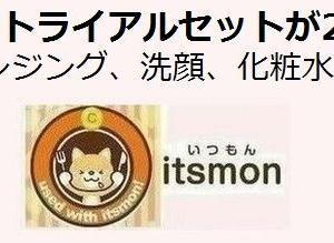 28円で購入:美容トライアルセット  【いつもん itsumon】