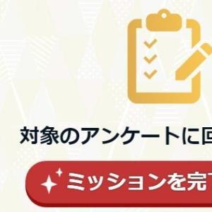 12/13 誰でもできるアンケートに答えるだけでクリア♪: i2iポイントアドベント