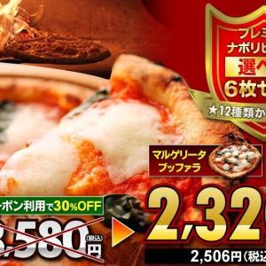 明日まで ピザ6枚2506円(税込み):楽天 ナポリピザ フォンターナ