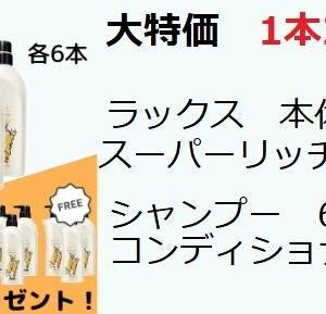 大特価 本体1本270円:ラックススーパーリッチシャイン 【ハピタスアウトレット】
