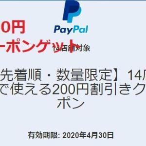ペイパル200円クーポン獲得 Qoo10などで使えます