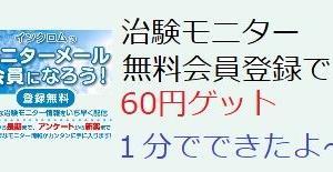 60円ゲット:治験モニター無料会員登録するだけ【ポイントインカム】