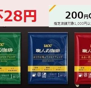 1杯28円以下:UCC職人のコーヒー 【楽天】