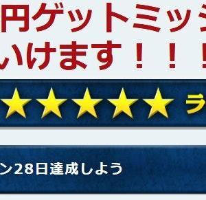 今月のポイントハンター 1000円ミッション、いけます! 【ポイントタウン】
