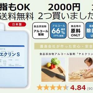 日本製1Lアルコール 手指消毒OK 送料無料2000円