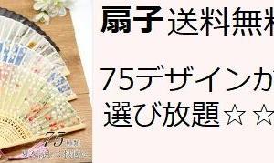 本日21時スタート 扇子 送料無料で110円:75種類から選び放題