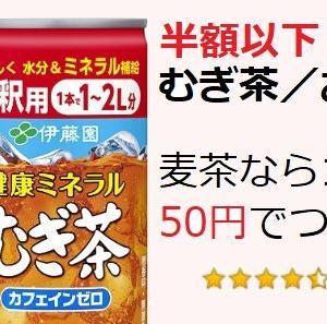 半額以下 伊藤園健康ミネラルむぎ茶/おーいお茶:1~2リットルが50円でつくれる  【アマゾンだれでも購入できます】