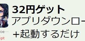 即32円ゲット:「エグゾスヒーローズ」アプリダウンロード+起動 【ちょびリッチ】