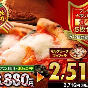 楽天であのピザがただいま安い!