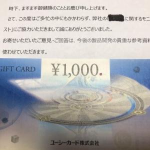 モニターアンケート参加で1000円ギフト券もらいました♪