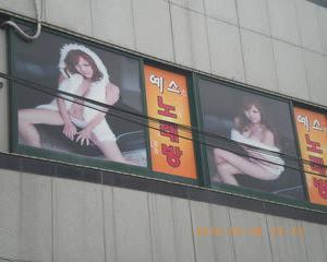 韓国ではカラオケを「노래방(ノレバン)」と呼び、「歌(노래・ノレ)」+「部屋(방・バン)」が合わさった単語です…アガシが接客するお色気サービスの노래방(ノレバン)もあるようです