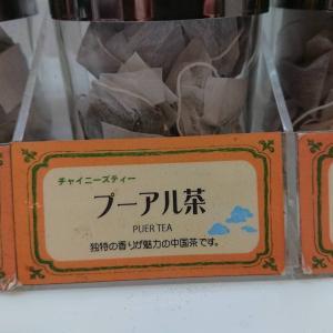 くっさーい!!お茶