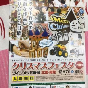 静岡県 初出展  クリスマスフェスタ2019