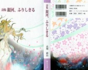 新しい詩「桜色の悲しみ」をホームページに公開しました。